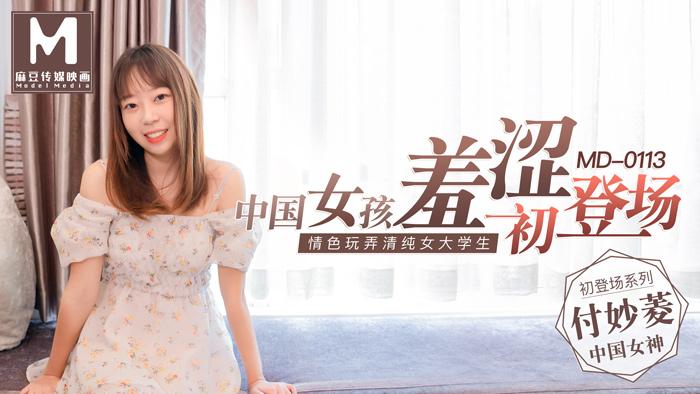中國女孩羞澀初登場情色玩弄清純女大學生-付妙菱