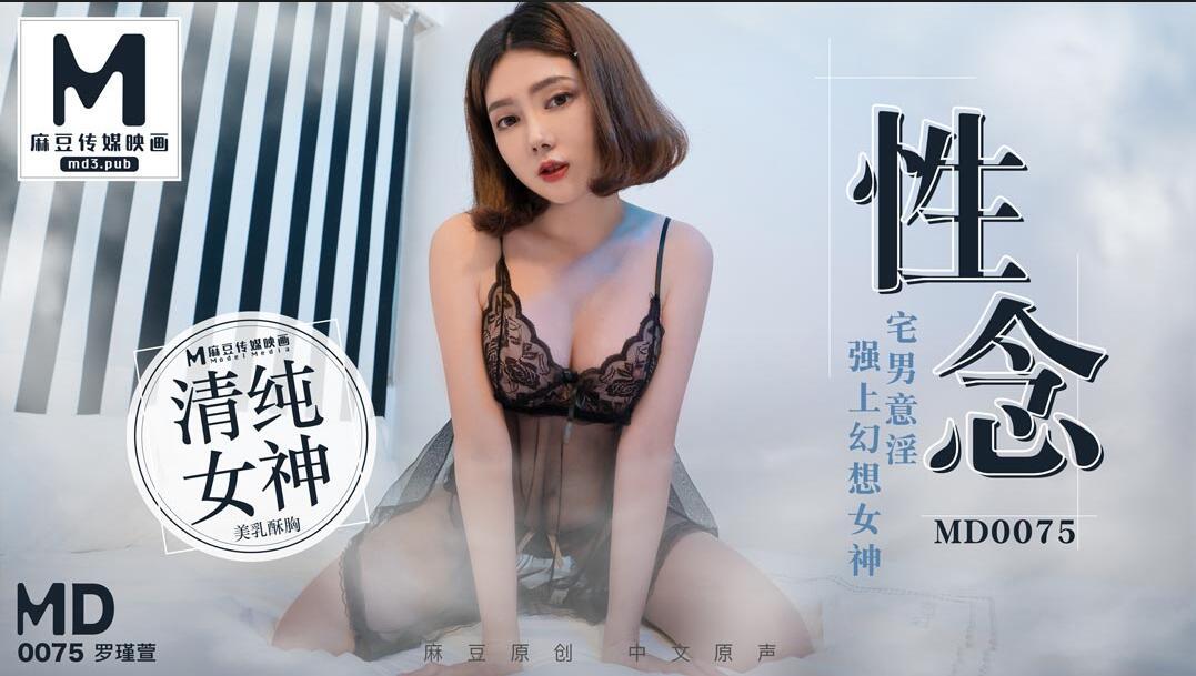 性念宅男意淫強上幻想女神-罗瑾萱