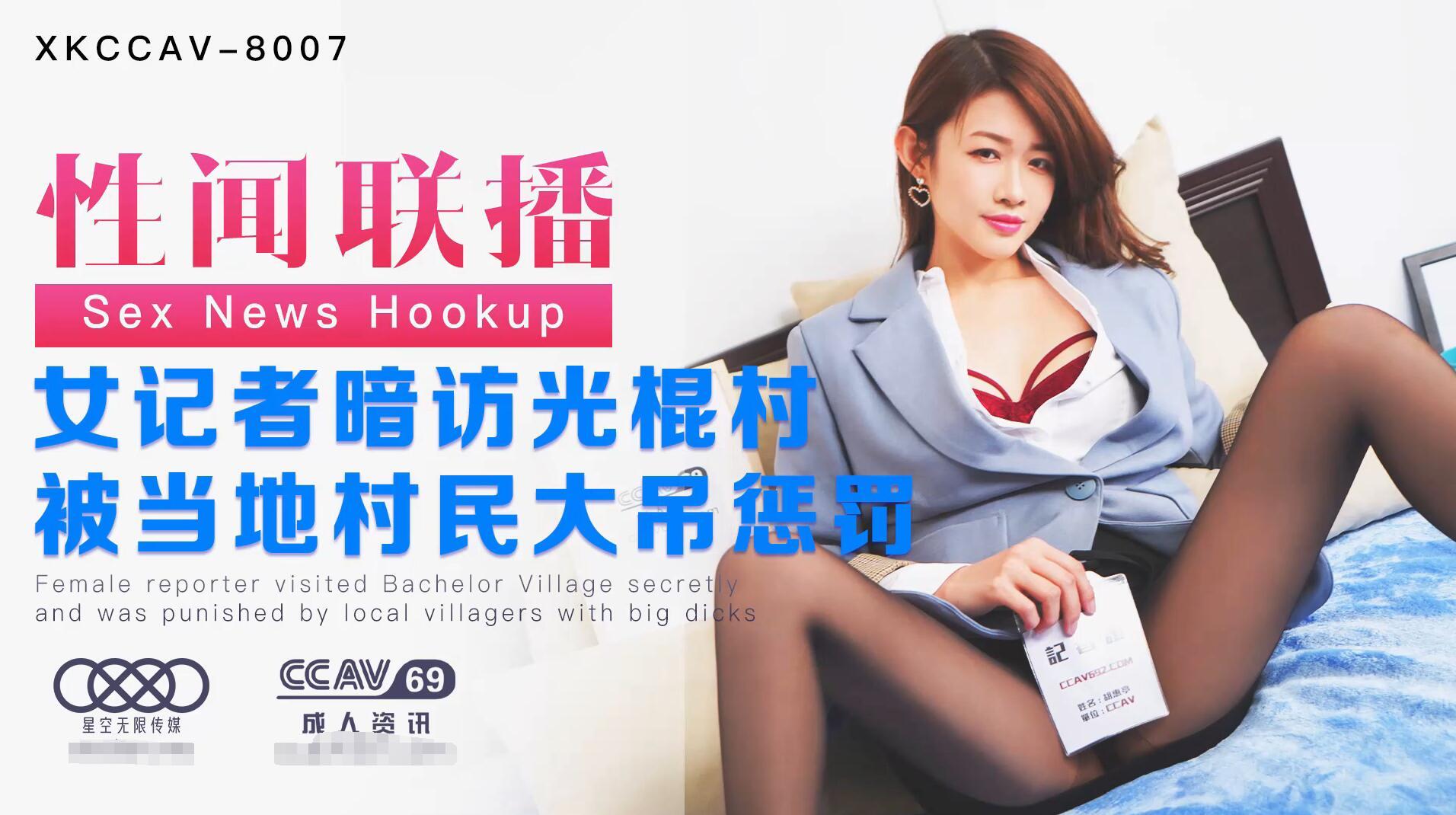 星空传媒XK-8007性闻联播-姜洁