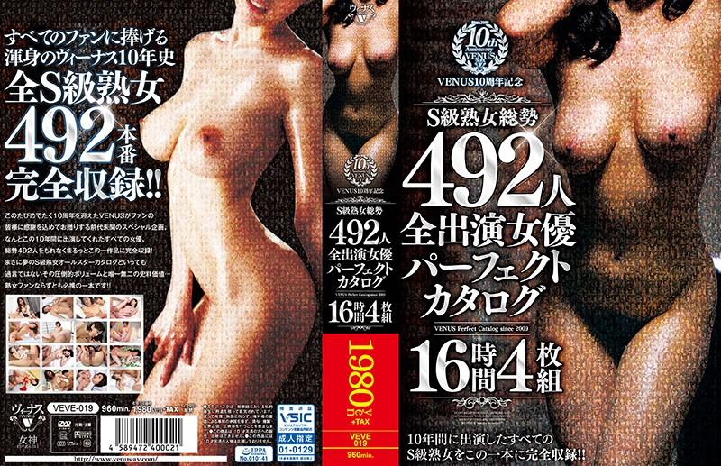 [第七集]VENUS10周年記念 S級熟女総勢492人 全出演女優パーフェクトカタログ16時間4枚組