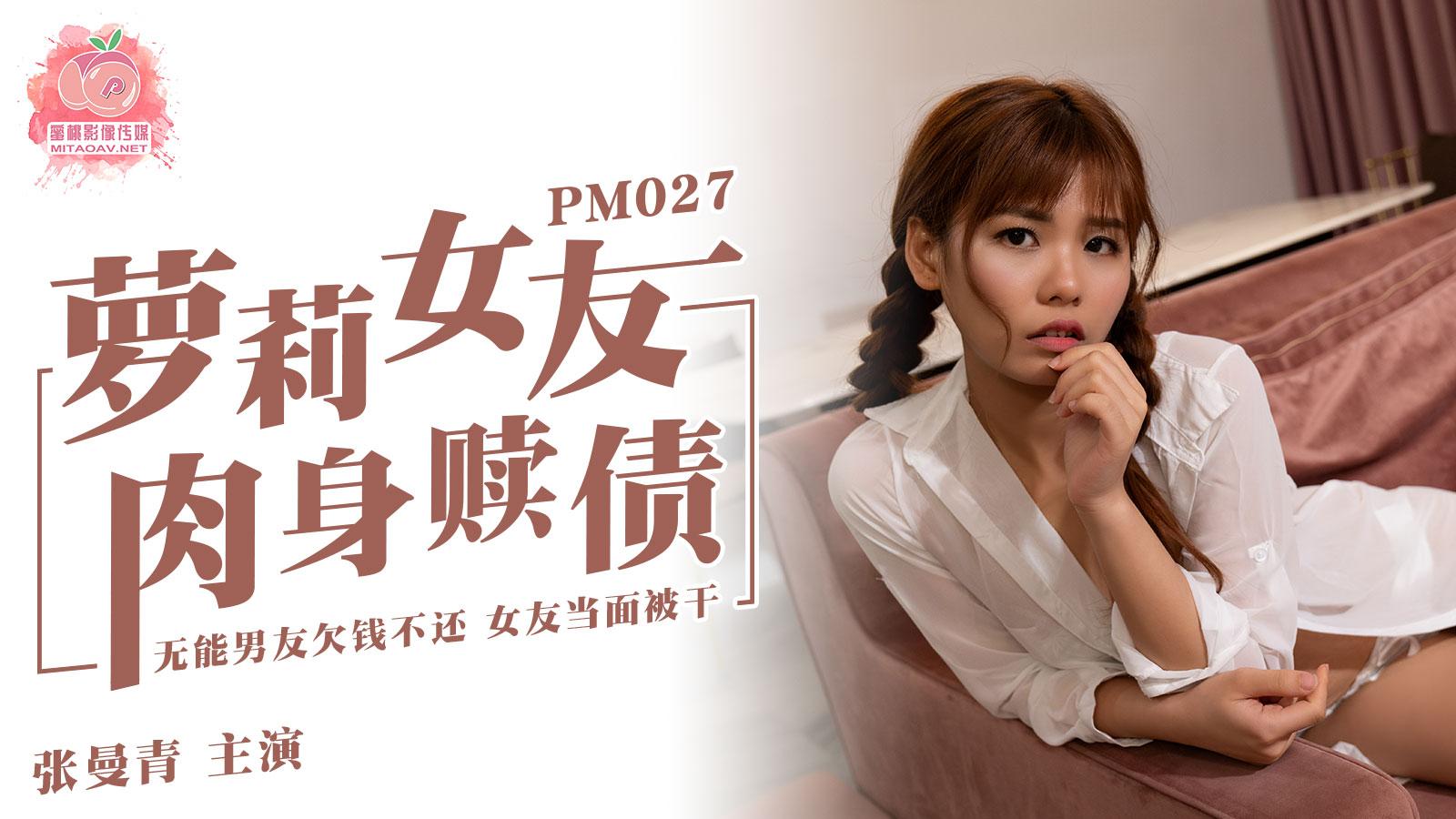 蜜桃传媒PM027萝莉女友肉身赎债-张曼青