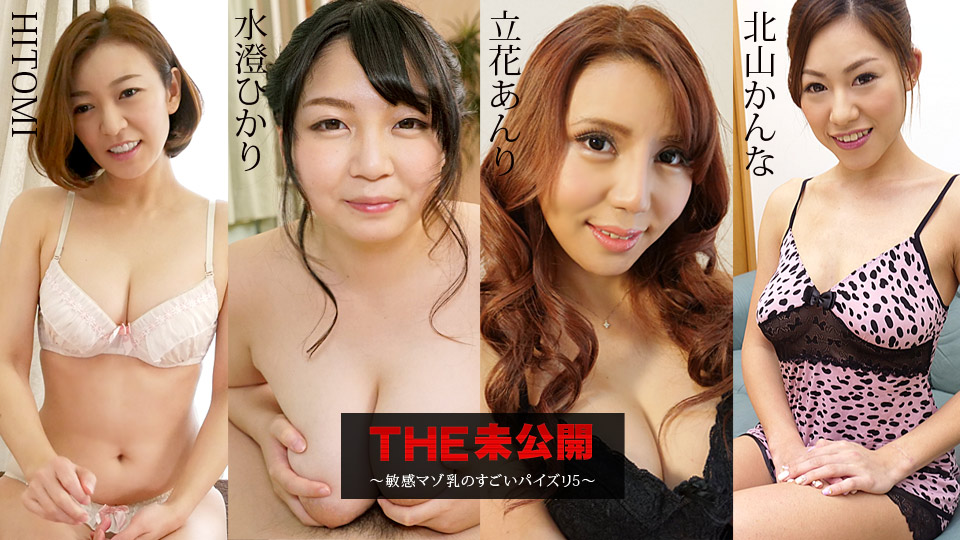 THE 未公開 〜敏感マゾ乳のすごいパイズリ5〜